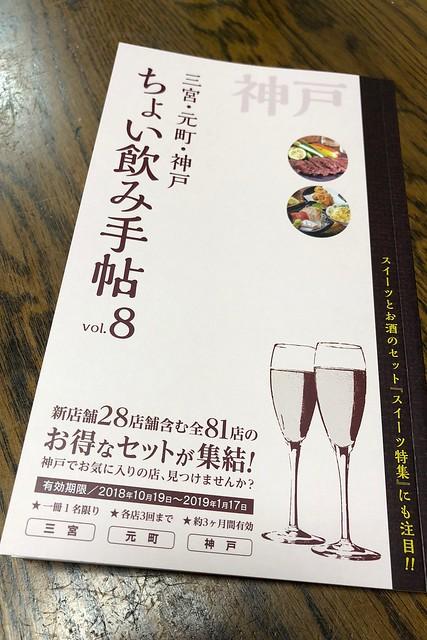 ちょい飲み手帖で「春吉」(神戸・新開地)