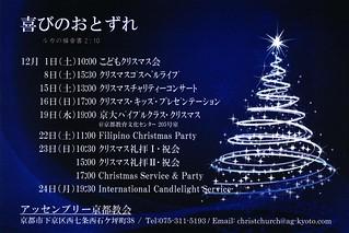 181223_クリスマス