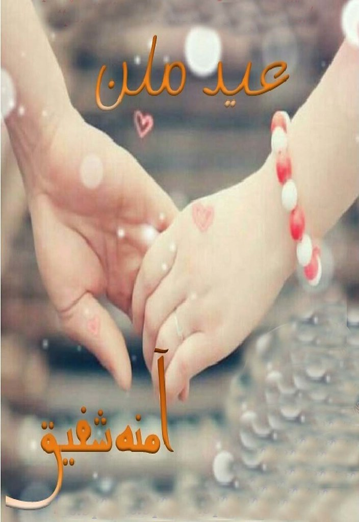 Eid Milan is writen by Amna Shafiq; Eid Milan is Social Romantic story, famouse Urdu Novel Online Reading at Urdu Novel Collection. Amna Shafiq is an established writer and writing regularly. The novel Eid Milan Complete Novel By Amna Shafiq also