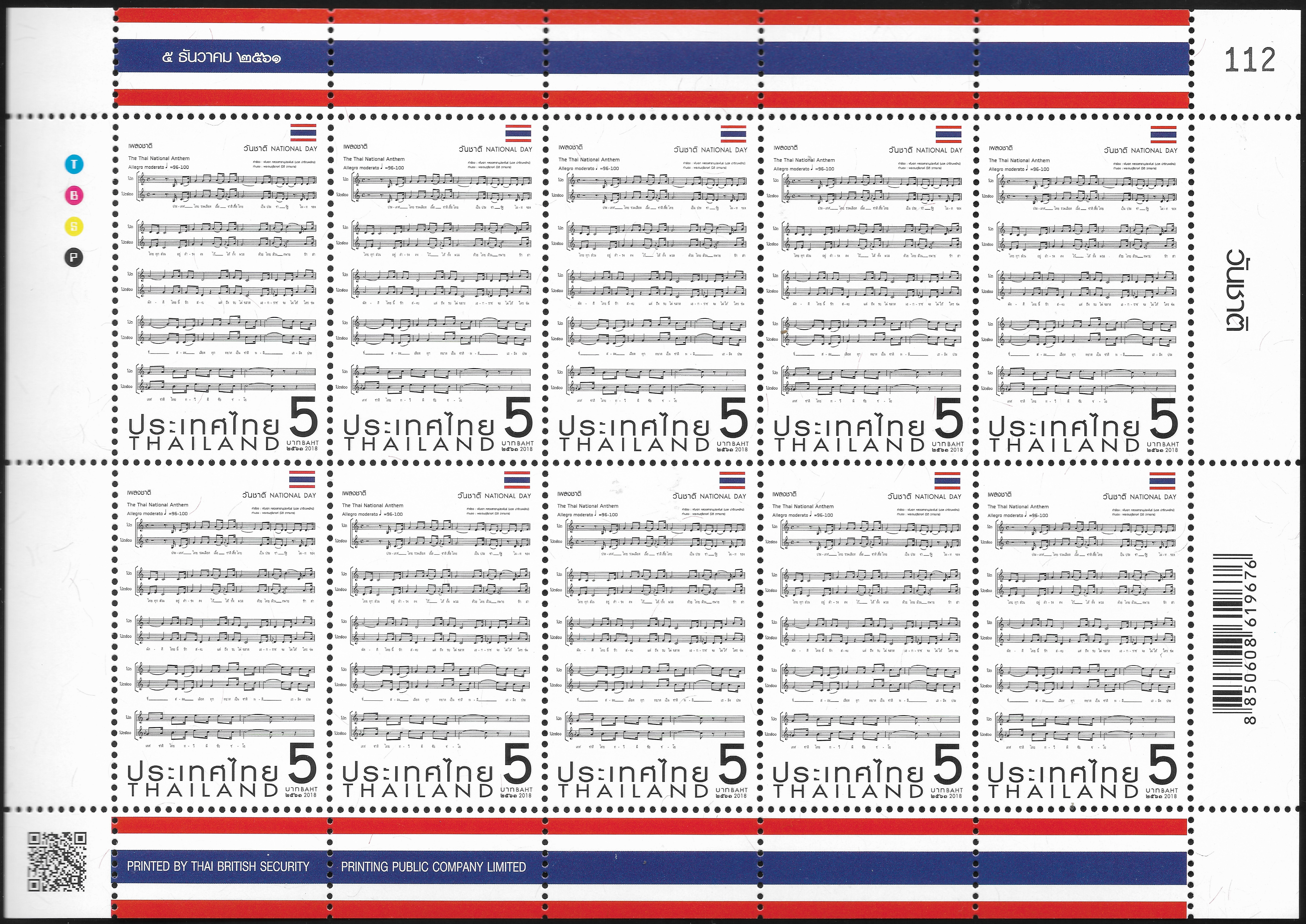 Thailand - Thailand Post #TH1160 (2018) full sheet - released December 5, 2018