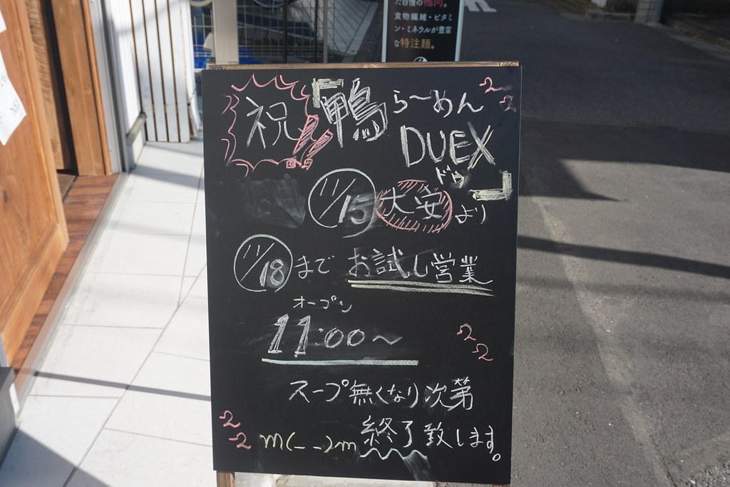 DEUX(練馬)