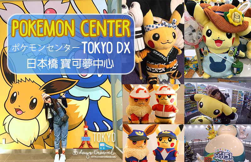 [日本東京] Pokemon Center Tokyo DX 日本橋 寶可夢中心 寶可夢咖啡 ポケモンセンタートウキョーDX ポケモンカフェ