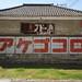 Shimoda#19 by tetsuo5