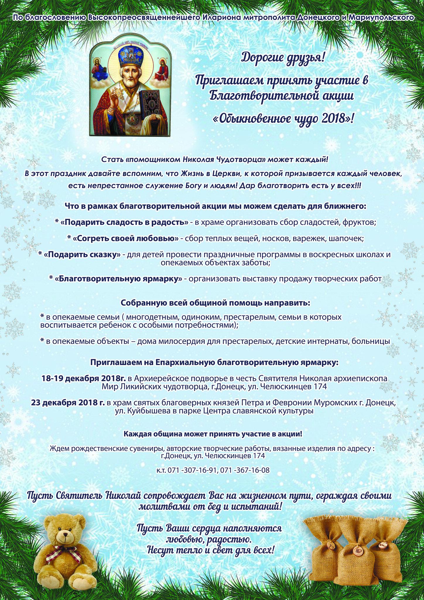 афиша Святой Николай