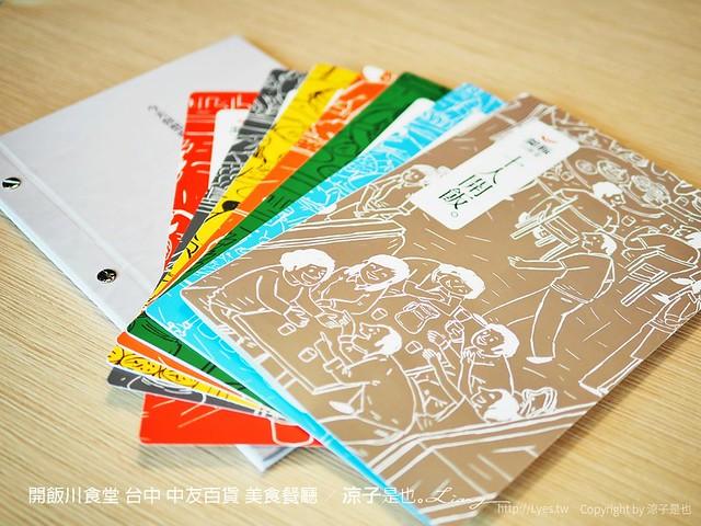 開飯川食堂 台中 中友百貨 美食餐廳 4