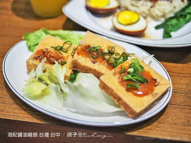海記醬油雞飯 台灣 台中 11