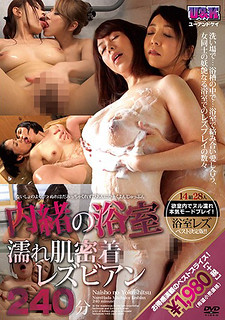 AUKB-093 Secret Bathroom Wet Skin Close Contact Lesbian 240 Minutes