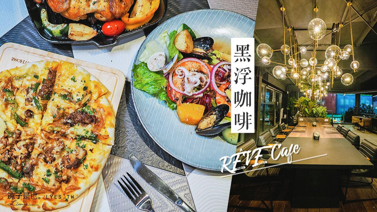 黑浮咖啡 台中 崇德 北屯 餐廳 美食