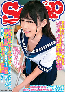SCOP-564 Lucky Skive In School! !I Saw Anoko's Chest Chiller Nipple I Was Curious I Was Excited And Attacked And Was A Sensitive Daughter Who Smoothes Her Teeth! !