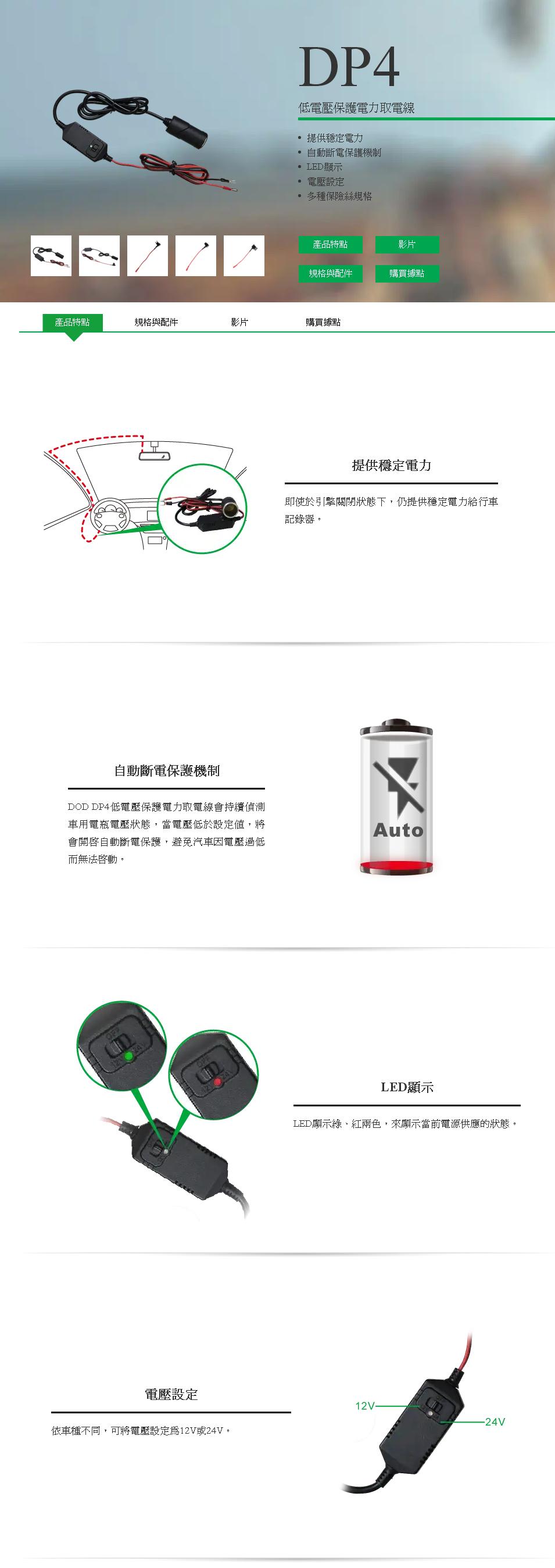 行車記錄器   產品資訊   DOD   台灣 (4)