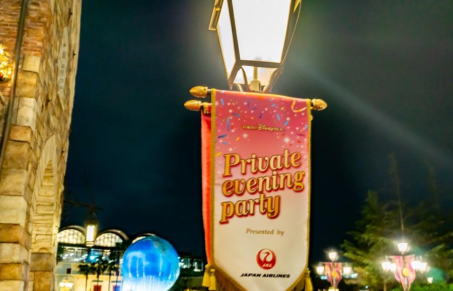 JAL プライベート・イブニング・パーティーのロゴ