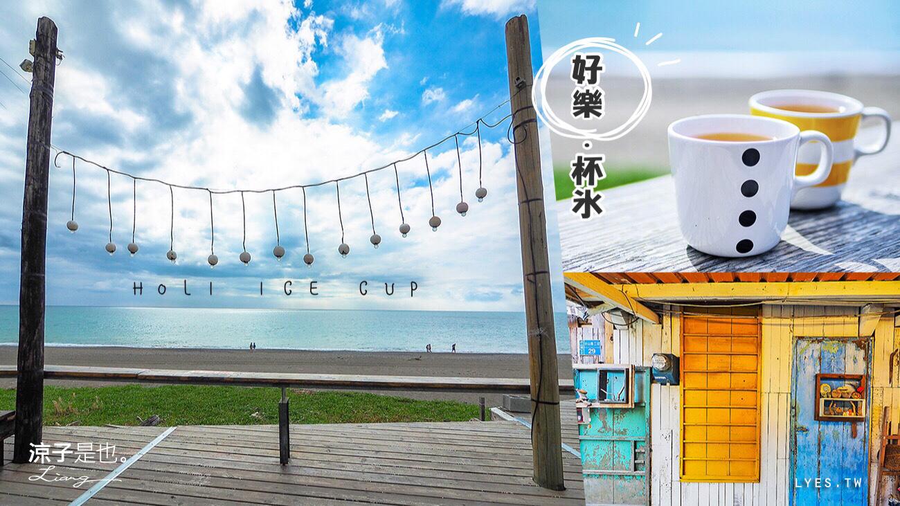 好樂杯冰 墾丁 海景餐廳 美食 屏東枋山