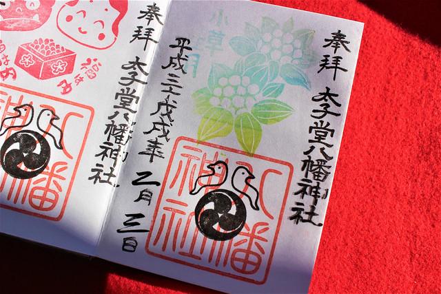 太子堂八幡神社 2月限定の御朱印「フキノトウ」