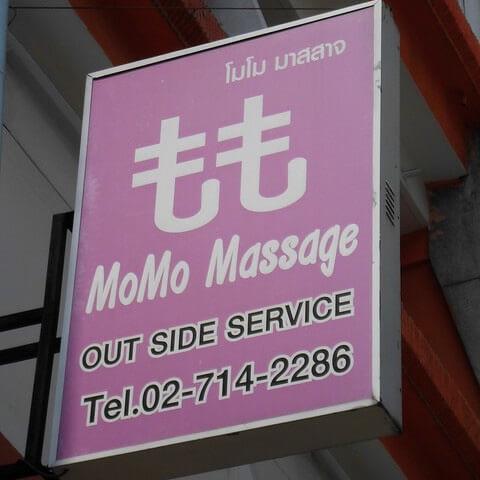 Momo Massage:難道我還要告訴你我學妹在巷子裡?(2018年末)