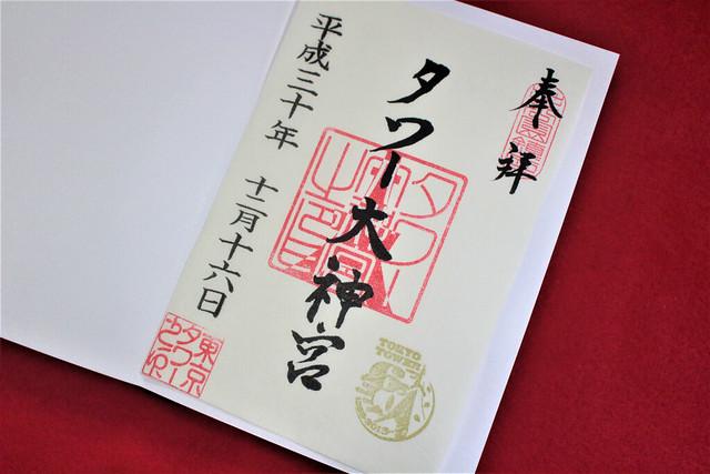 タワー大神宮の御朱印(60周年限定)