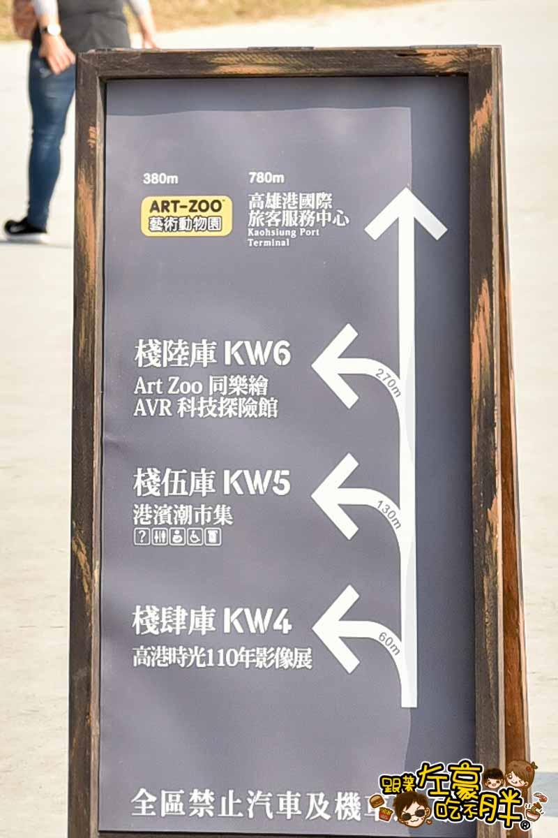 高港棧庫群KWs-32