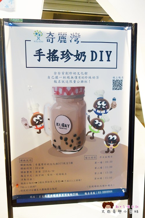 奇麗灣珍奶文化館 宜蘭親子景點 觀光工廠 燈泡珍珠奶茶 DIY 綠建築 (30)