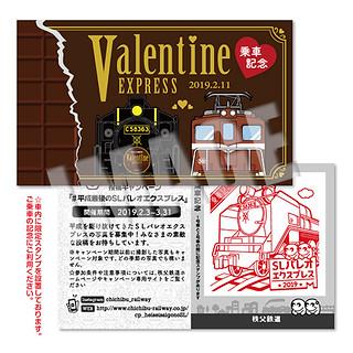SLバレンタインエクスプレス☆乗車記念証