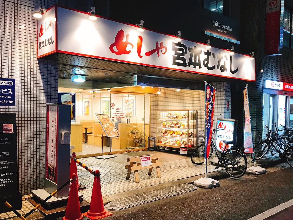 大阪餃子通信12 宮本むなし