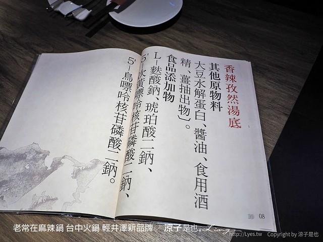 老常在麻辣鍋 台中火鍋 輕井澤新品牌 62