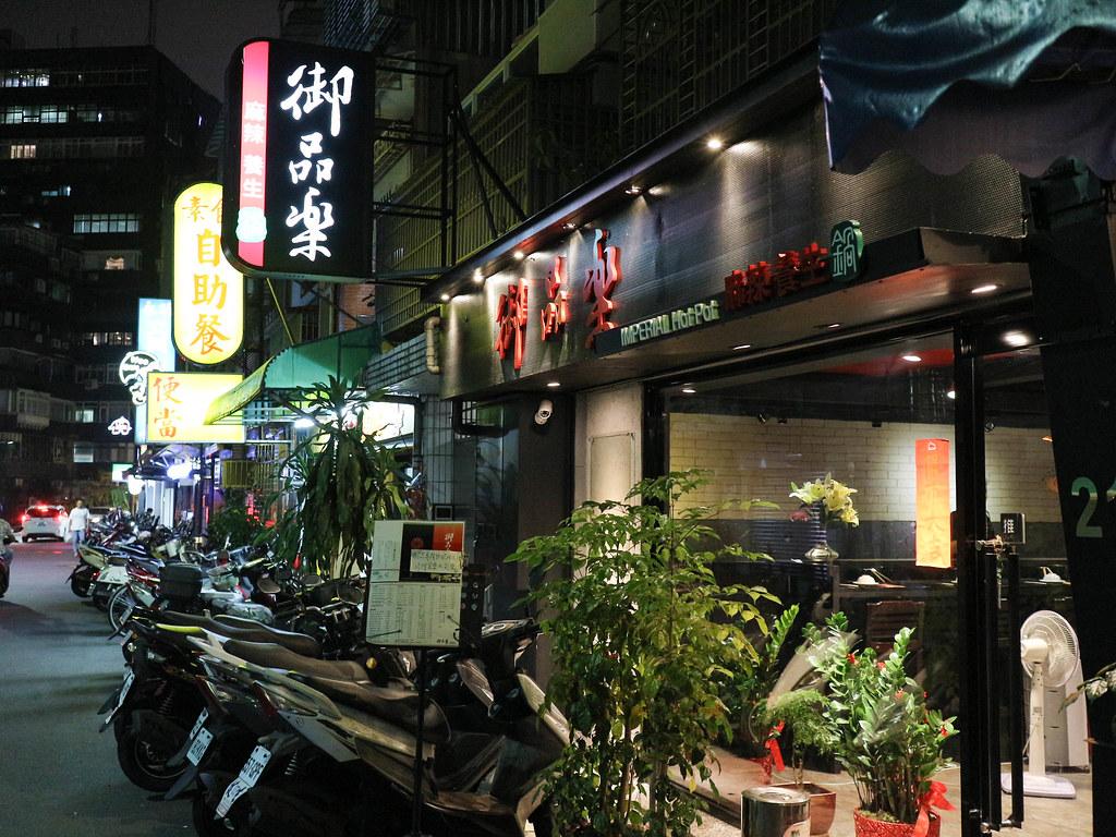 御品樂-東區麻辣養生鍋 (76)