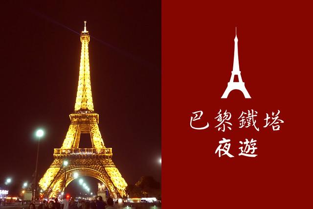 巴黎鐵塔夜遊