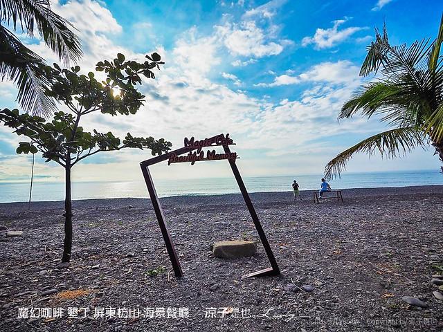 魔幻咖啡 墾丁 屏東枋山 海景餐廳 9