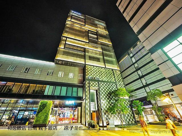 和逸飯店 台南 親子飯店 90