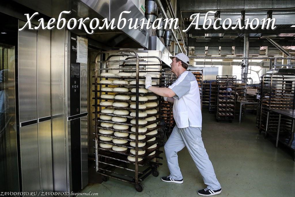 Хлебокомбинат Абсолют