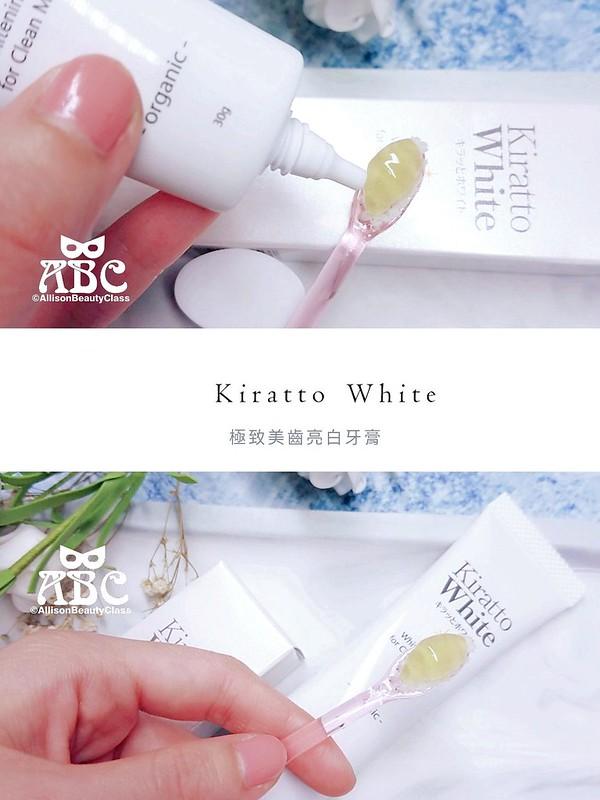 KirattoWhite極致美齒亮白牙膏|牙齒 美白|牙膏 推薦