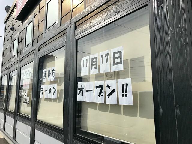 2018.11.18 磐梯山