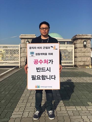 20181220_공수처목요행동_7주차 (2)