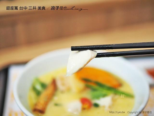 銀座篝 台中 三井 美食 8
