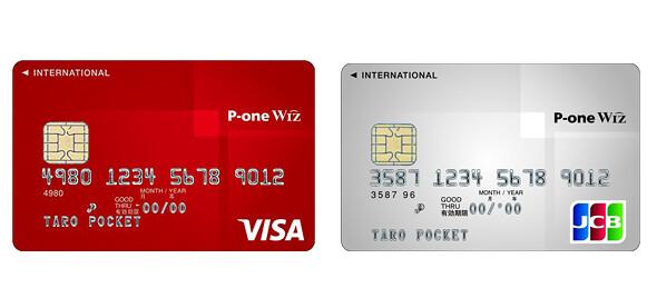 ポケットカードのP-one-Wizカード