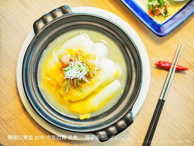 開飯川食堂 台中 中友百貨 美食 1