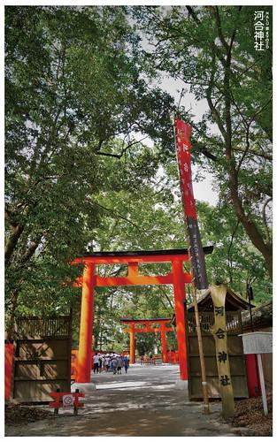 河合神社-1