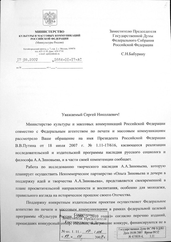 Обращение 2007 года (1)
