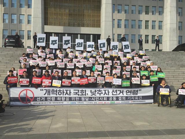 20190122_정치개혁공동행동_선거연령하향선거제도개혁촉구기자회견
