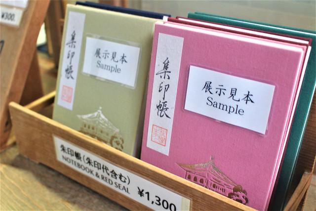 銀閣寺オリジナルの御朱印帳