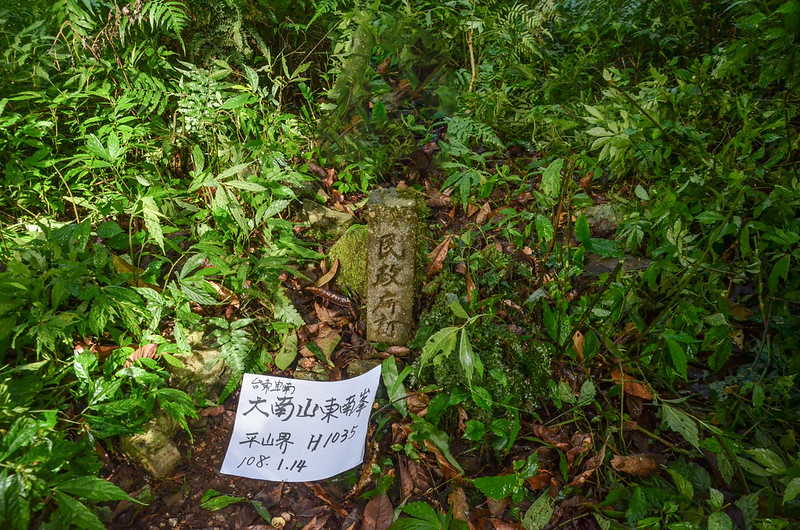 """大南山東南峰民政廳訂""""平山界""""水泥柱(Elev. 1037 m) (3)"""