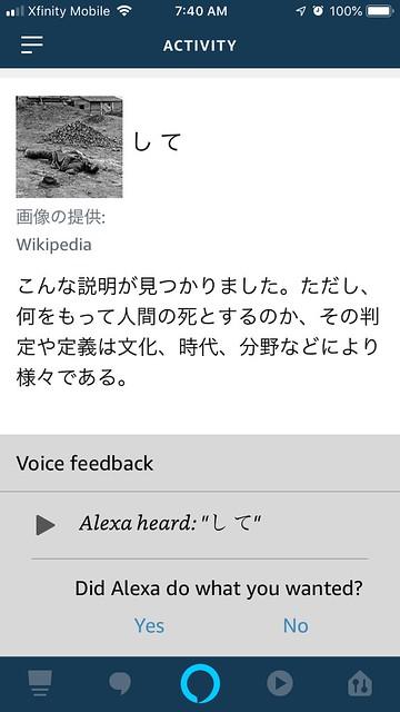 """Alexa heard: """"して"""""""