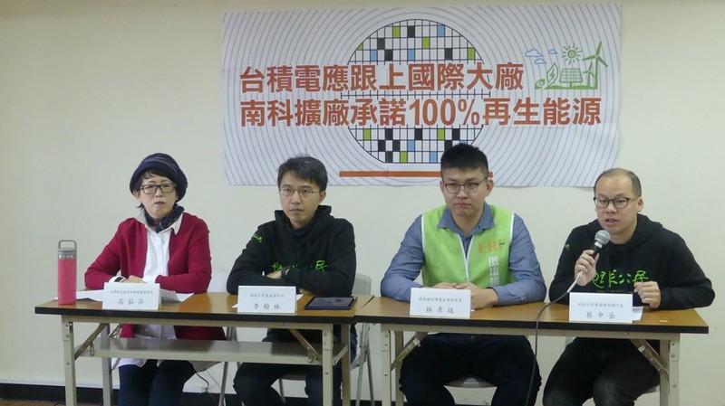 台積電應跟上國際大廠 南科擴廠承諾100%再生能源(地球公民基金會提供)