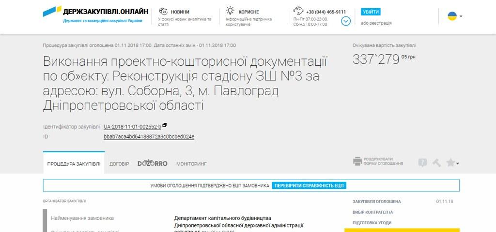 Screenshot_2018-11-05 Тендер, закупівля - Виконання проектно-кошторисної документації по об»єкту Реконструкція стадіону ЗШ [...](1)
