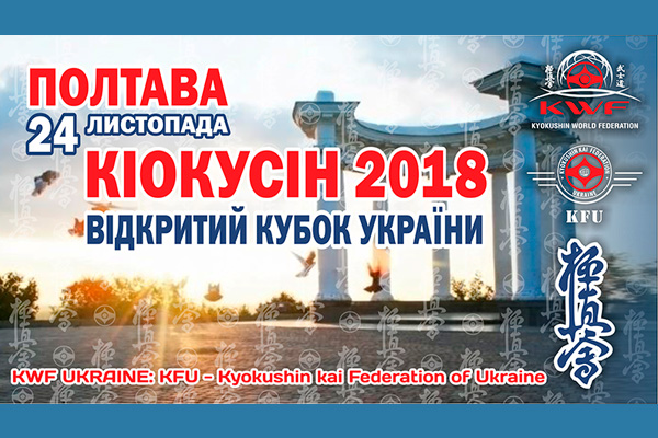 1540294292_kubok-ukrainy-kyokushin-kwf