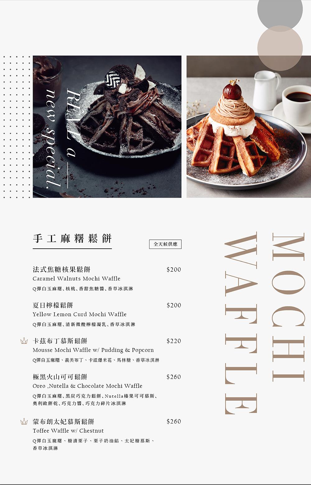 黑浮咖啡菜單 台中04