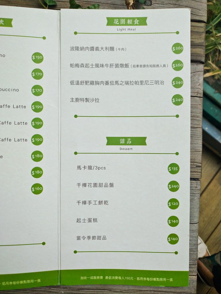 千樺花園 台中法式料理 menu菜單價位05