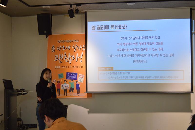 20190107_청년공익활동가학교23기 (1)