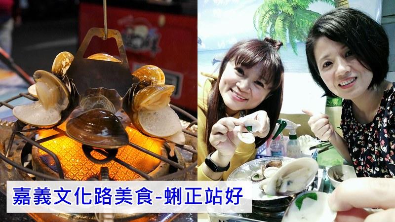 嘉義文化夜市美食|蜊正站好(鮮烤蛤蜊)