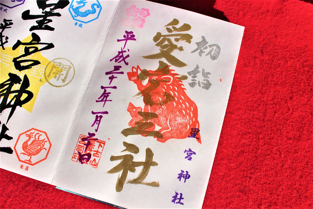 下野星宮神社の1月限定の御朱印(500円)