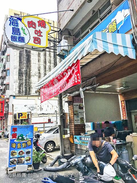 海島飯團 台中 美食早餐 3